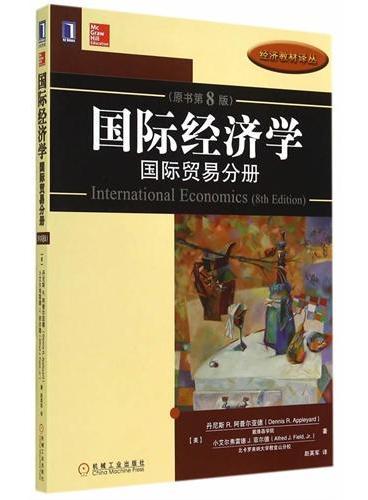 国际经济学:国际贸易分册(原书第8版)
