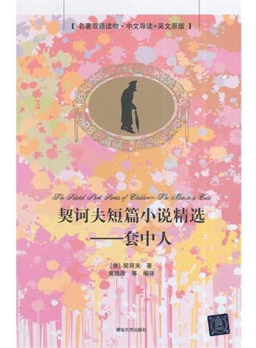 契诃夫短篇小说精选——套中人(名著双语读物·中文导读+英文原版)
