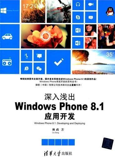 深入浅出:Windows Phone 8.1应用开发( 清华开发者书库)