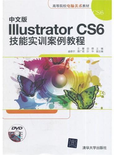 中文版 Illustrator CS6技能实训案例教程(配光盘)(高等院校电脑美术教材)