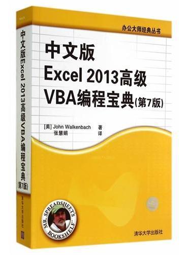 中文版Excel 2013高级VBA编程宝典(第7版)(办公大师经典丛书)