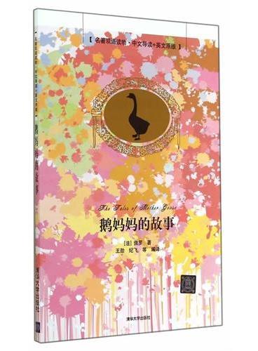 鹅妈妈的故事(名著双语读物·中文导读+英文原版)