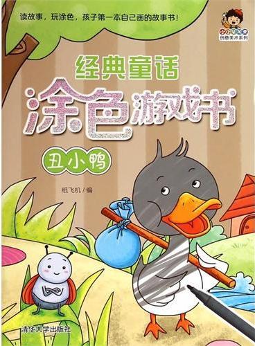 经典童话涂色游戏书——丑小鸭(小小毕加索创意美术系列)
