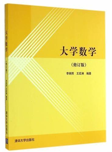 大学数学(修订版)