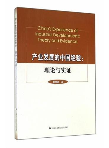 产业发展的中国经验:理论与实证