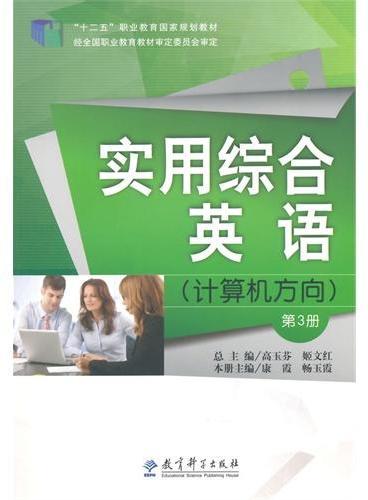"""""""十二五""""职业教育国家规划教材:实用综合英语(计算机方向)(第三册)"""