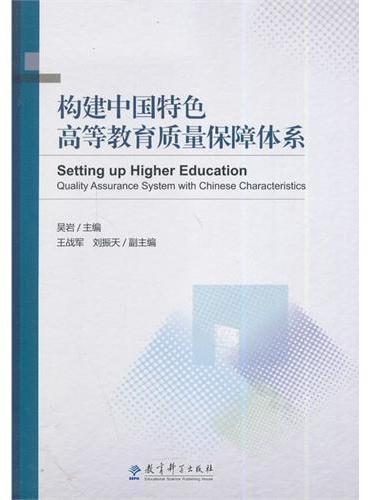 构建中国特色高等教育质量保障体系