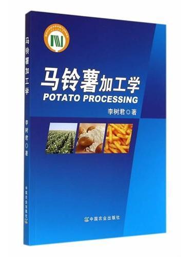 马铃薯加工学
