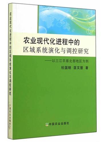 农业现代化进程中的区域系统演化与调控研究——以三江平原北部地区为例