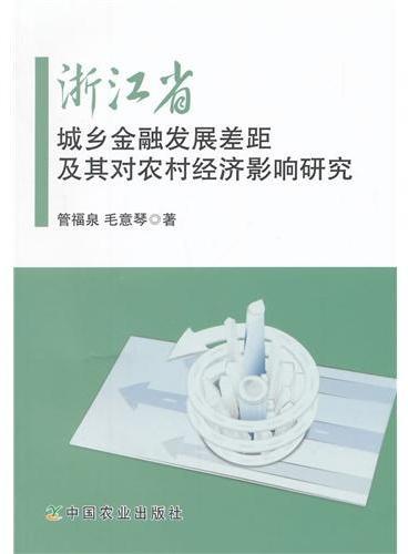 浙江省城乡金融发展差距及其对农村经济影响研究