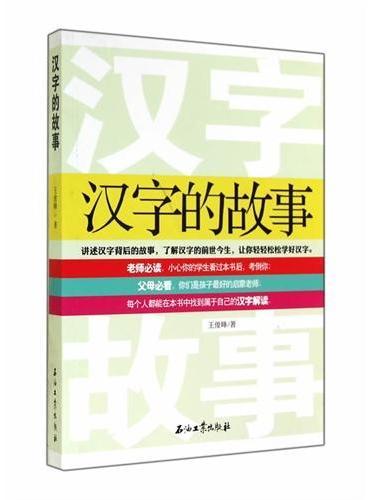 《汉字的故事》汉字背后的故事,了解汉字的前世今生
