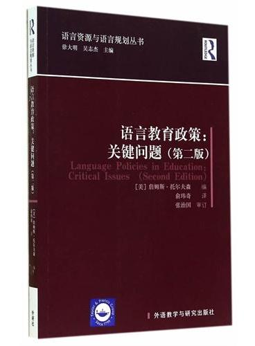 语言教育政策:关键问题(第二版)(语言资源与语言规划丛书)