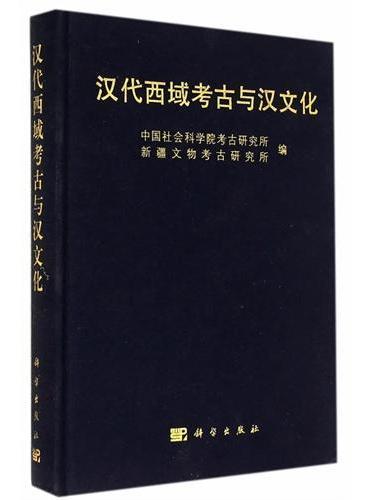 汉代西域考古与汉文化
