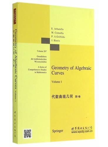 代数曲线几何 第1卷