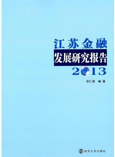 江苏金融发展研究报告(2013)