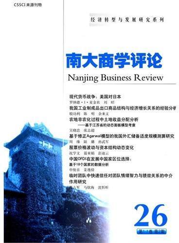 南大商学评论(第26辑)