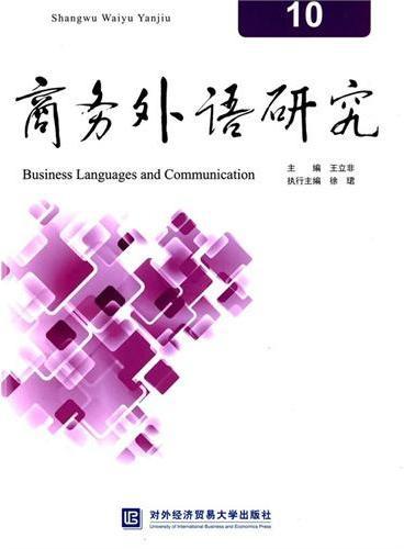 商务外语研究10
