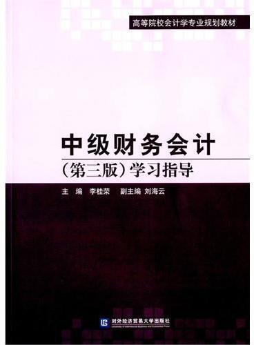 中级财务会计(第三版)学习指导