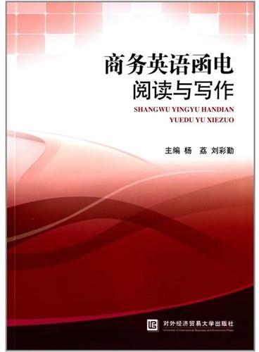 商务英语函电阅读与写作