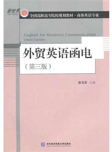 外贸英语函电(第三版)