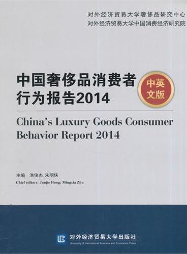 中国奢侈品消费者行为报告2014、中英文版
