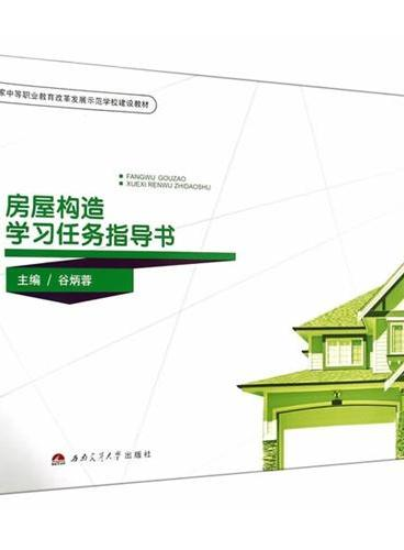 房屋构造学习任务指导书