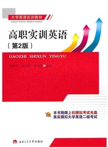 高职实训英语(第2版)