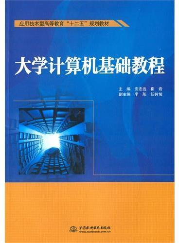 """大学计算机基础教程(应用技术型高等教育""""十二五""""规划教材)"""