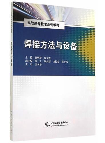 焊接方法与设备(高职高专教改系列教材)