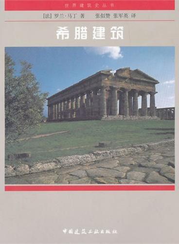 希腊建筑 世界建筑史丛书