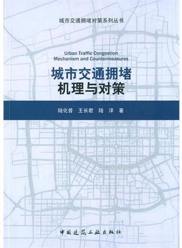 城市交通拥堵机理与对策