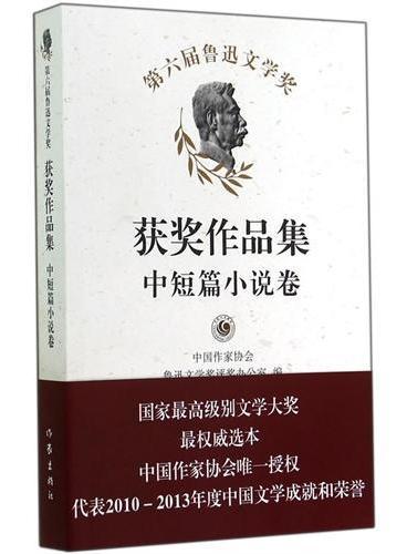 第六届鲁迅文学奖获奖作品集?中短篇小说卷(平)
