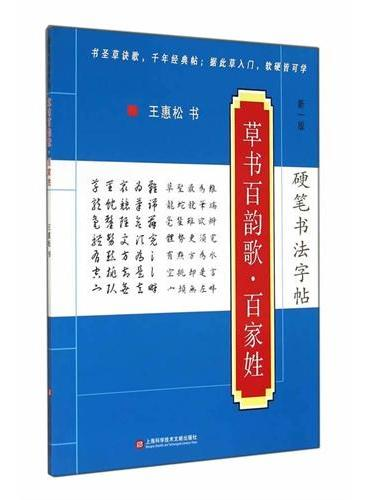 硬笔书法字帖:草书百韵歌·百家姓(第二版)