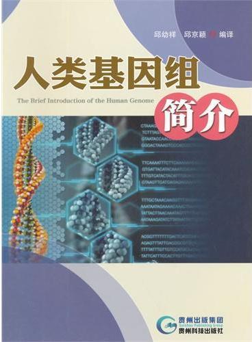 人类基因组简介