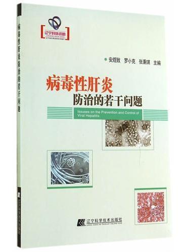 病毒性肝炎防治的若干问题