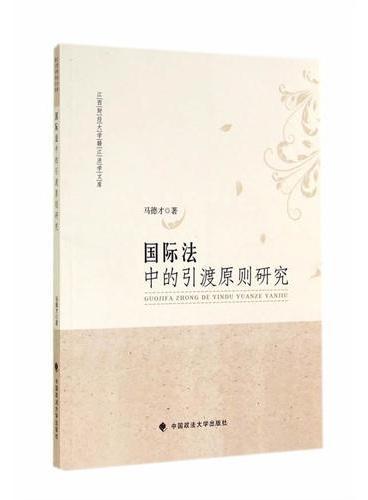 国际法中的引渡原则研究