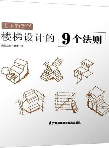 上下的美学----楼梯设计的9个法则