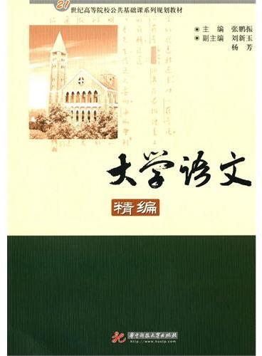 21世纪高等院校公共基础调查系列规划教材:大学语文精编