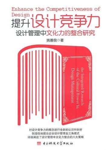 提升设计竞争力—设计管理中文化力的整合研究