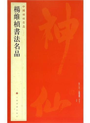 中国碑帖名品:杨维桢书法名品
