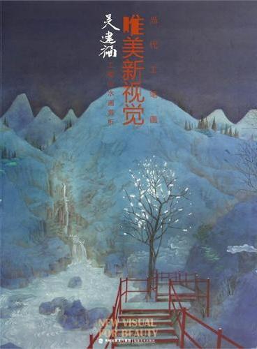 唯美新视觉——吴建福工笔山水画赏析