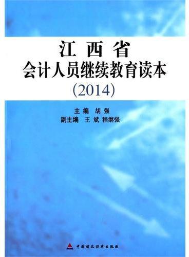 江西省会计人员继续教育读本(2014)
