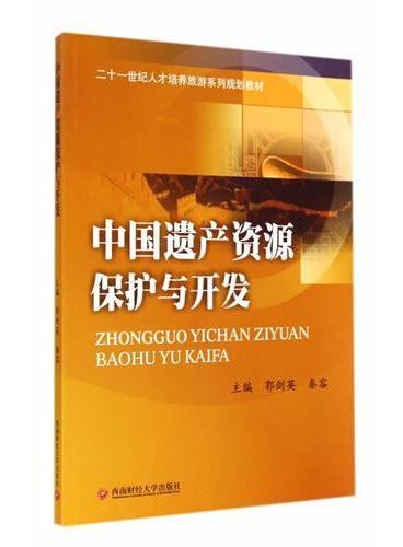 中国遗产资源保护与开发