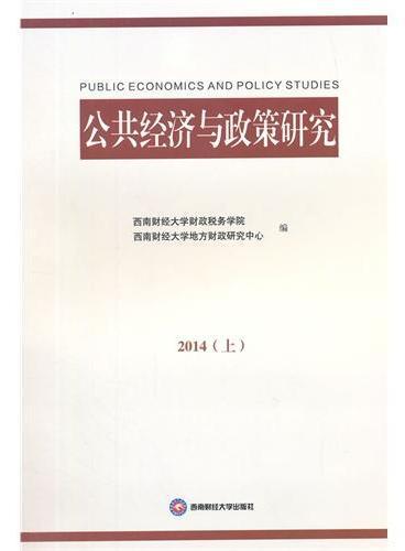 公共经济与政策研究2014(上)