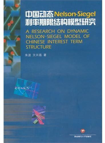 中国动态Nelson Siegel利率期限结构模型研究