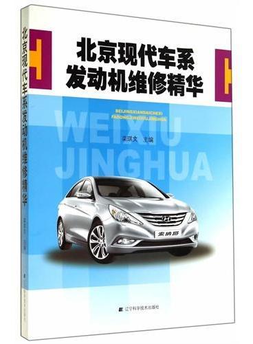 北京现代车系发动机维修精华
