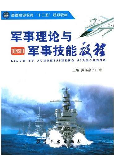 军事理论与军事技能教程