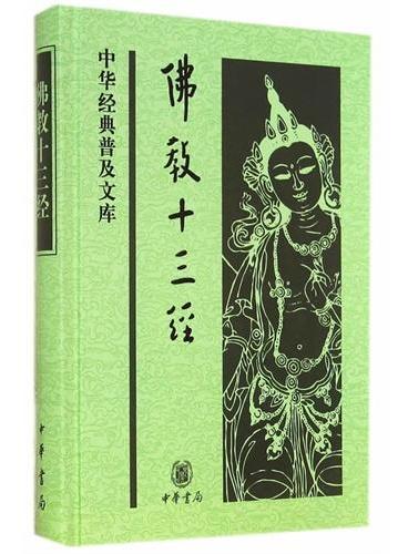 佛教十三经(精)--中华经典普及文库