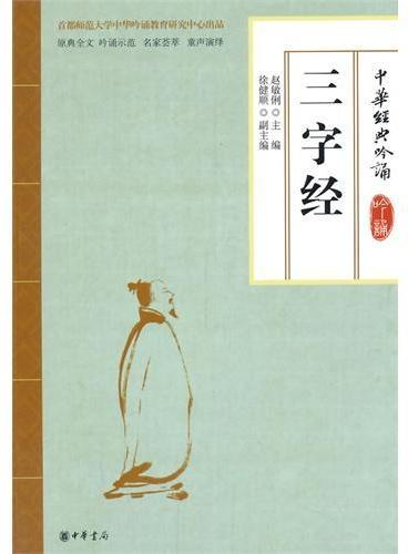 三字经(配光盘)--中华经典吟诵