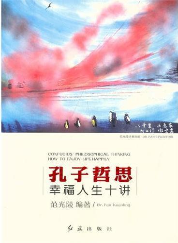 孔子哲思——幸福人生十讲(美国国际艺术大使馆文学金奖授予本书作者范光陵博士。此奖项第一次授予大陆出版社出版的图书